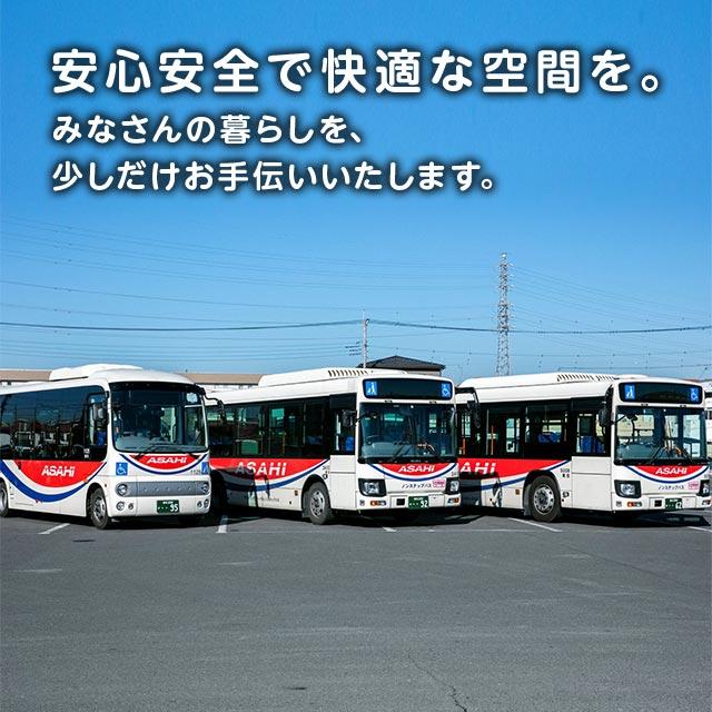 朝日 自動車 バスナビ