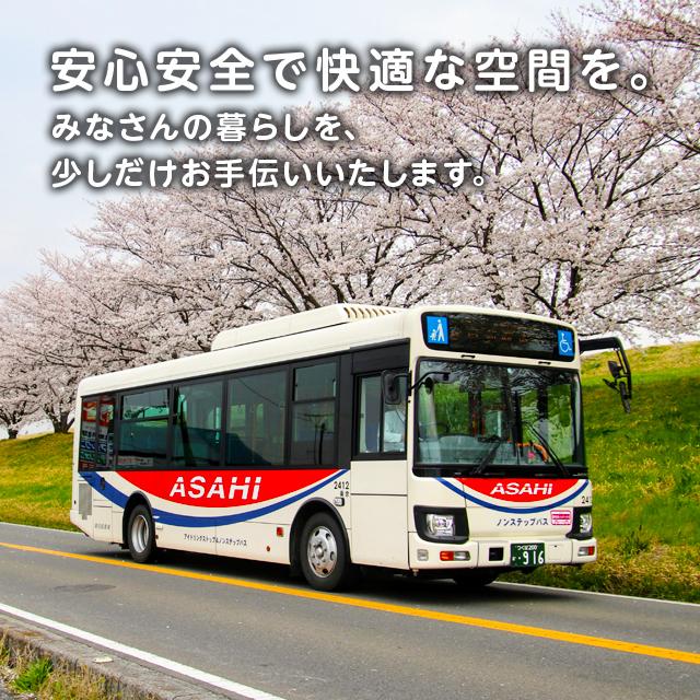 運賃 バス 川越 観光